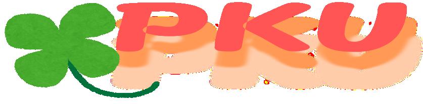 PKU親の会ホームページ