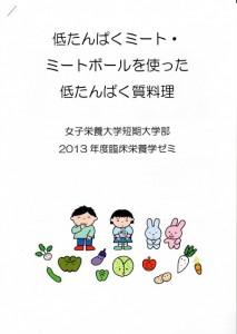 関東ニュース3