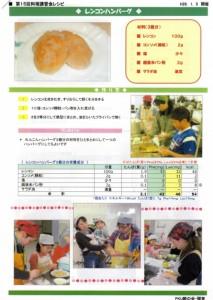関東ニュース2