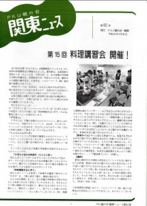 関東ニュース1