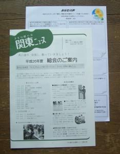 関東案内1407
