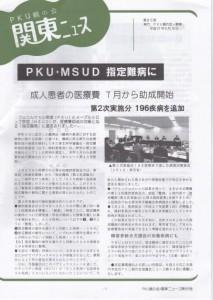 関東ニュース